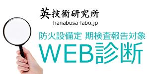 無料WEB診断のイメージ
